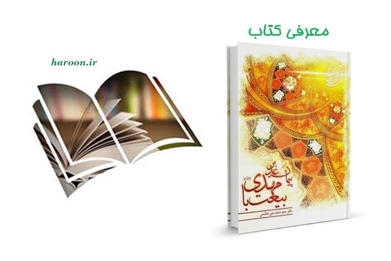 """معرفی کتاب""""پیمان غدیر، بیعت با مهدی (عج)"""""""