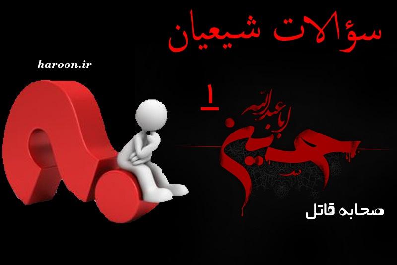 صحابه ای که قاتل امام حسین (ع) هستند !! ۱