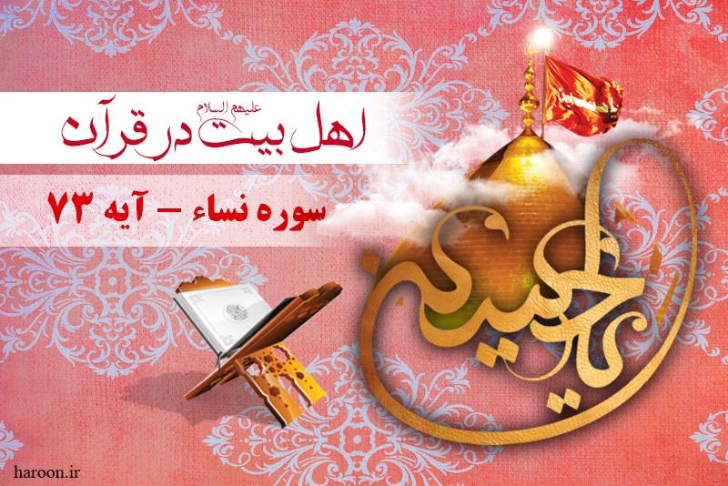 قرآن و امام حسین (ع)