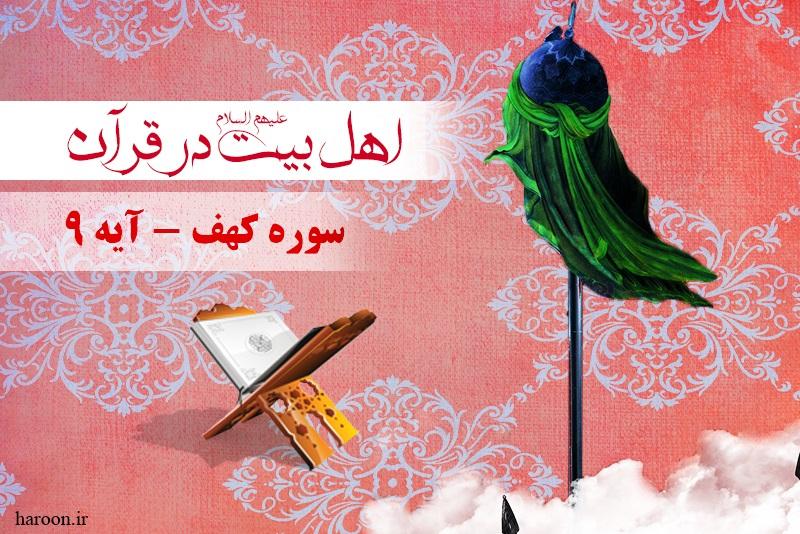 قرآن خواندن امام حسین(ع) بر سر نیزه در منابع شیعه