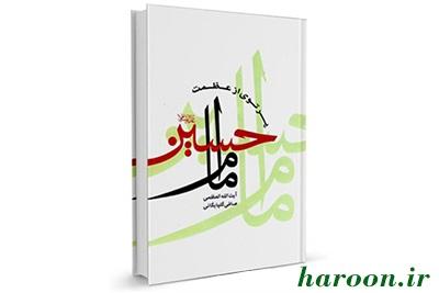 """معرفی کتاب """"پرتوی از عظمت امام حسین علیه السلام"""""""