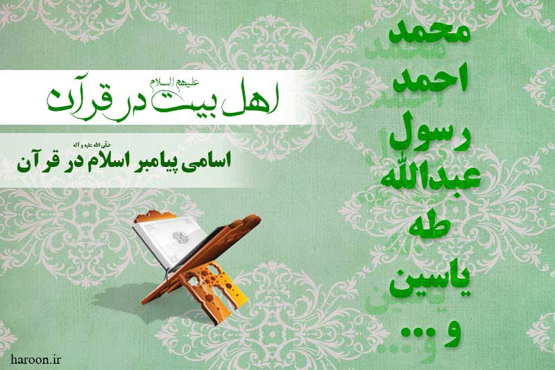 نام های پیامبر اکرم(ص) در قرآن