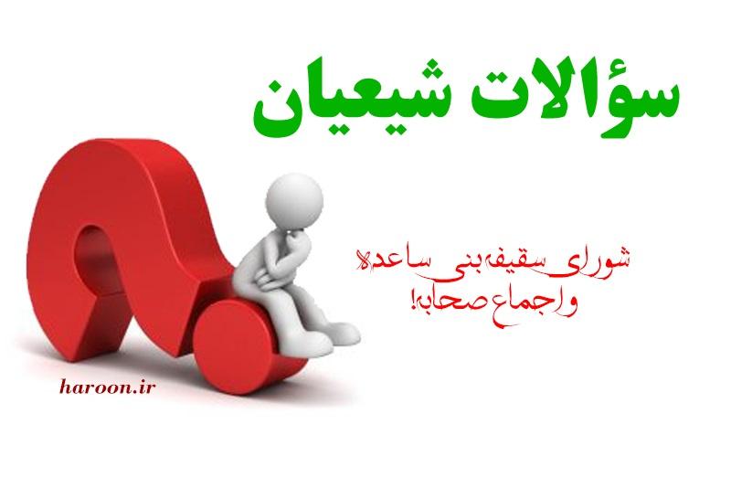 شورای سقیفه بنی ساعده و اجماع صحابه!