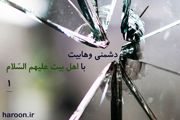 دشمنی وهابیت با اهل بیت(علیهم السلام) ۱